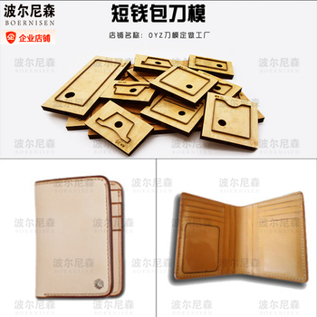 Wooden mold cutting Diy wallet purse 2020Simple folding short Wallet mold scrapbook suitable for die cutting machine