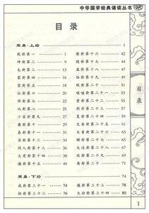 Image 2 - Yi Ching livres de littérature chinoise classique, avec pingyin/enfants, apprentissage des personnages chinois et Mandarin