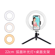 Mini Desktop Stand Mobile Phone Live Arc Surface Ring Light Net Celebrity Selfie Beauty 22cmled Fill Set Hoop With Tripod Circle
