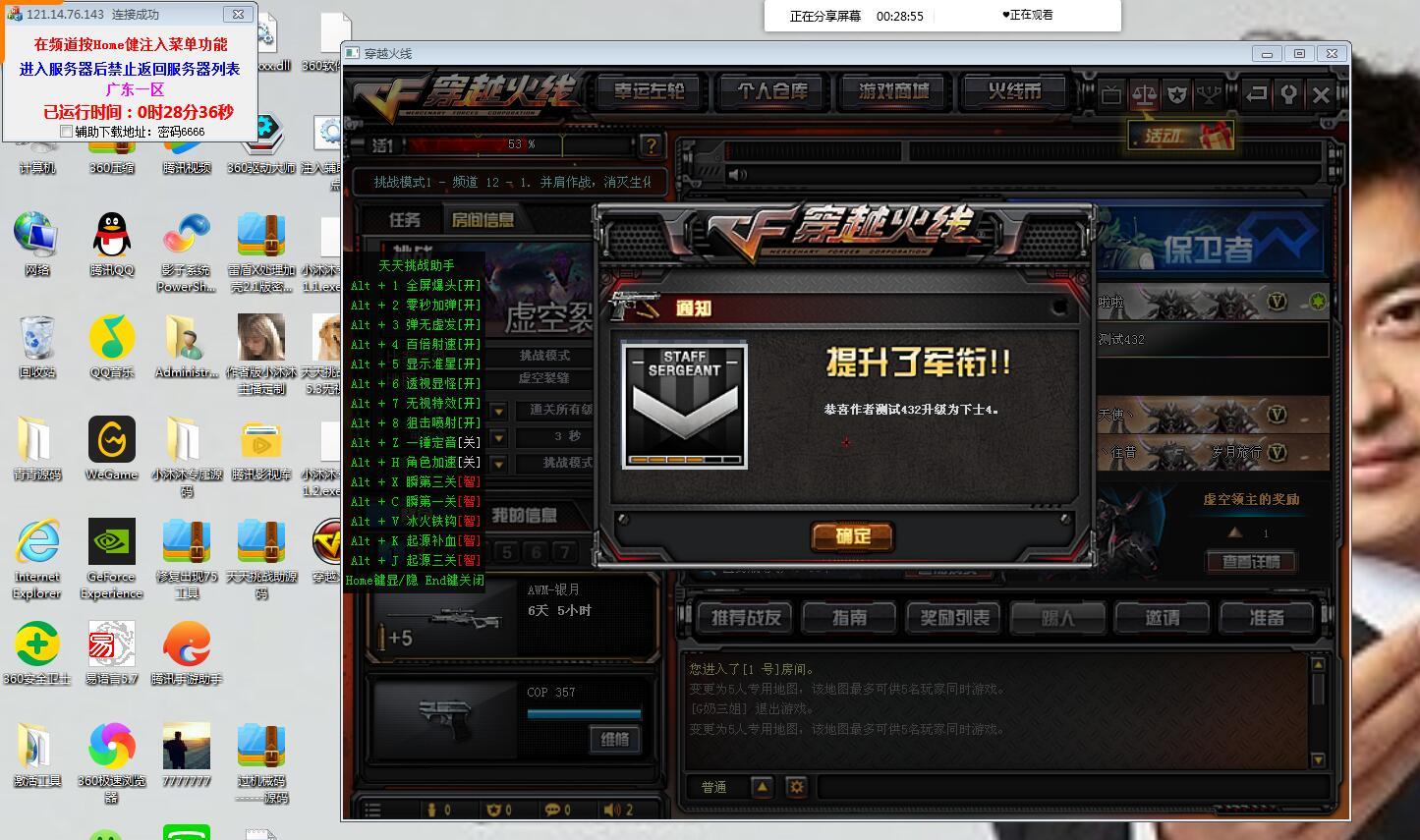 CF天天挑战秒杀辅助工具破解版v2.3