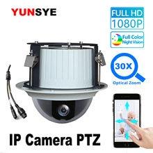 Yunsye 1080p ip камера p2p ptz высокоскоростная купольная 30
