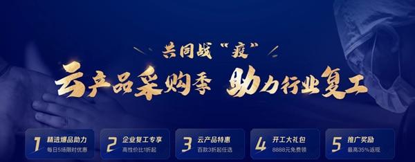 腾讯云助力行业复工99元购买1年1核2G1M服务器_299购买3年