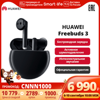 Наушники HUAWEI Freebuds 3 Активное шумоподавление Ростест, Доставка от 2 дней, Официальная гарантия    Промокод: CNNN1000