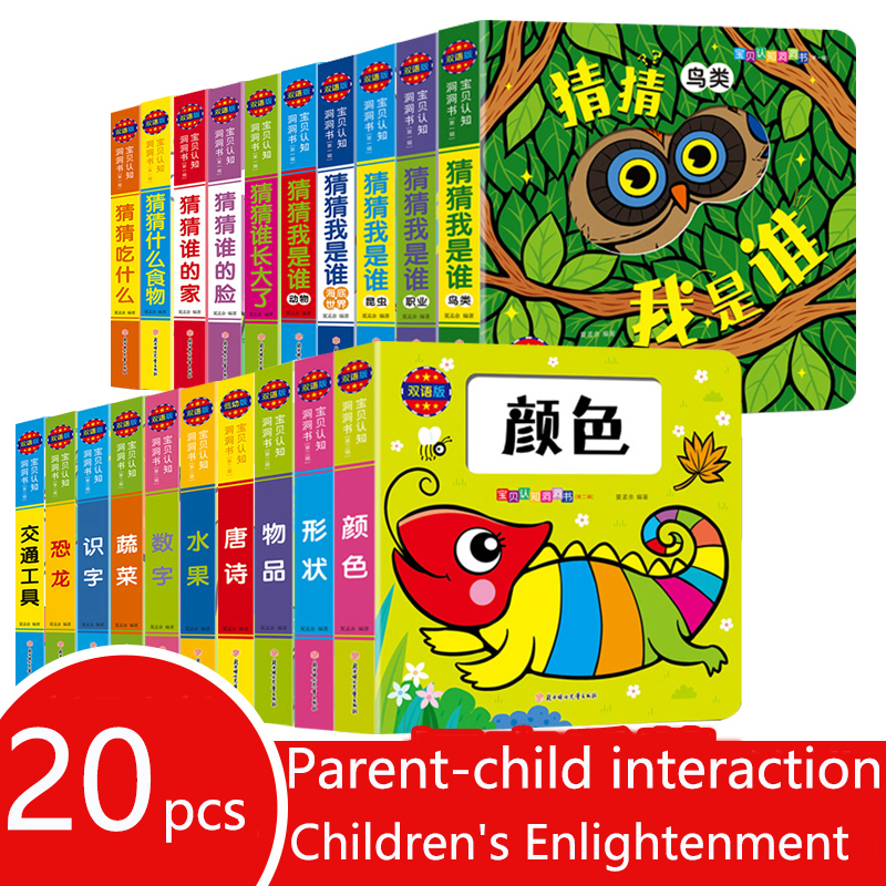 Children's 3D Flip Books Enlightenment Book Learn Chinese English For Kids Picture Book Storybook To