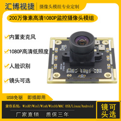 200W Pixel HD 1080P Face Recognition 100 Degree Wide Angle No Distortion OV2710 Camera Module
