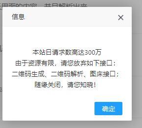 网址二维码生成实用api接口