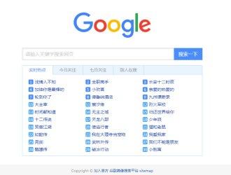 谷歌镜像搜索PHP源码