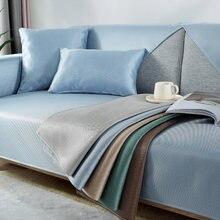 Летнее шелковое однотонное полотенце для дивана нескользящее