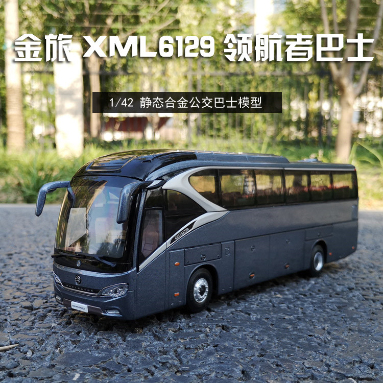 Collectible Alloy Model Gift 1:42 Scale Golden Dragon XML6129 Road Travel Transit Bus Vehicle DieCast Toy Model Decoration