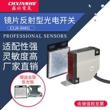 цена на Xin Club E3JK-R4M1 Lens Reflective Photoelectric Switch Sensor 12V 24V 220V Inductive Switch