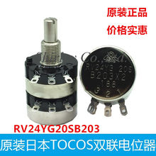 100% novo original tocos rv24yg20sb203×2 20 k potenciômetro rv24yg 20 s b203×2 switch