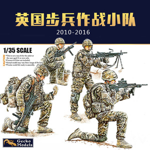 Image 1 - Gecko Models 35GM0015 1/35 British Infantry in Combat Circa 2010 2016 Set1   Scale Model Kit