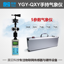 YGY-QXY Hand Meteorometer Portable Multi-function Moveable Environment Monitor Small Weather Station High Accuracy