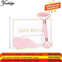 Rose Quartz Jade Roller Face Slimming Massager Face Lifting Natural Jade Stone Facial Massage Roller Skin Care Beauty Set Box