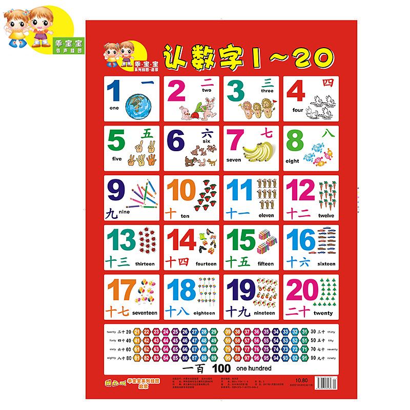KL CHILDREN'S Early Childhood Educational Learning Stereo Bump Waterproof Tear Rotten Pinyin Animal Reading