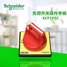 цена на Load switch Applicable to V02C-V2C operating handle KCF1PZC main load / emergency stop switch operating handle and front panel