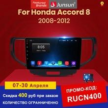 (код:RUCN400) Junsun V1 2 ГБ + 32 ГБ, Android 10,0 DSP автомобильный Радио Мультимедиа Видео плеер для Honda Accord 8 2008 - 2012 Навигации без 2 din