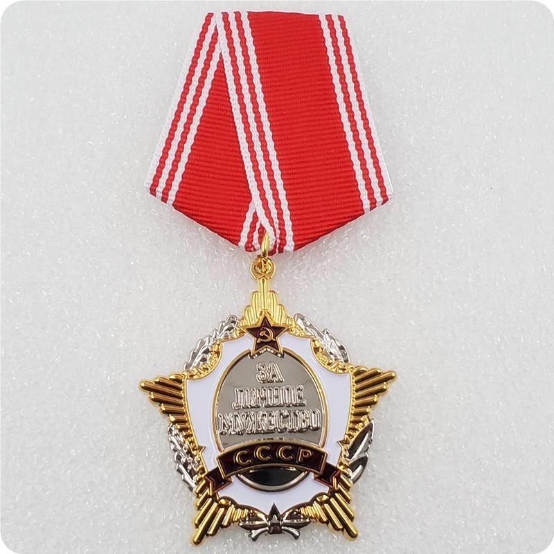 Сборный заказ Советского Союза России «За личное мужество», копия