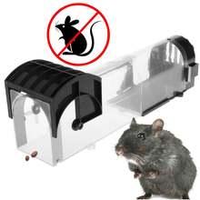 Мышка ловушка Нетоксичная клетка для крыс мышей контроль грызунов
