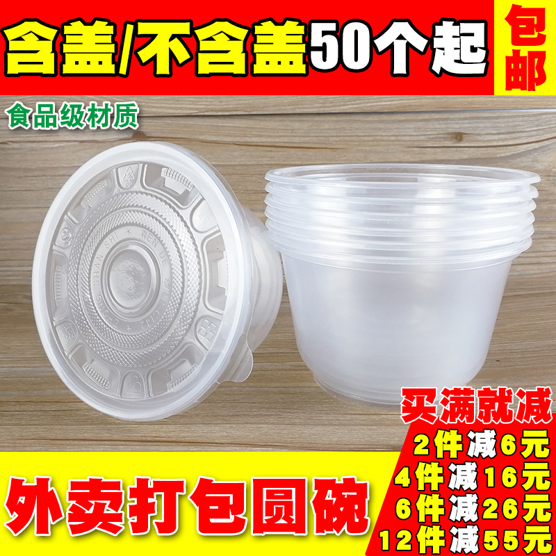 Disposable Bowl Plastic Environmentally Friendly Packaged Bowl Snack Box Circle Take-out Soup Bowl Rice Bowl Transparent Small B