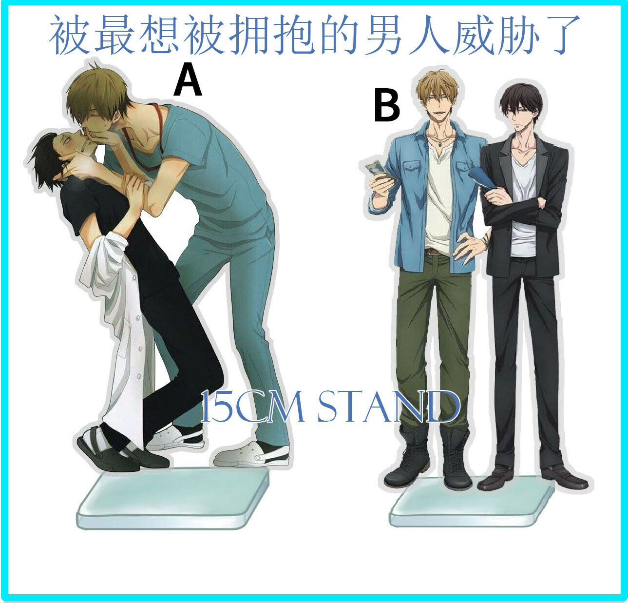 Acrylic Figure Stand Display Dakaretai Otoko 1-i Ni Odosarete Imasu Yaoi BL Kiss
