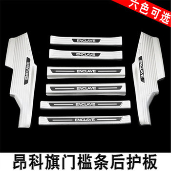 Car styling for Buick Enclave 2020-2021 stainless steel SUV car Scuff Plate/Door Sill Rear Door Bumper Protector sill