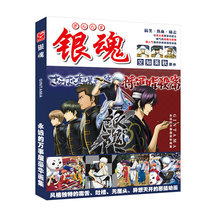 GINTAMA Art Book Anime Colorful Artbook Limited Edition Collector's Picture Album Paintings