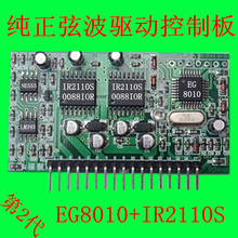 цена на Pure sine wave inverter driver board DY002-2 EG8010+IR2110S drive module