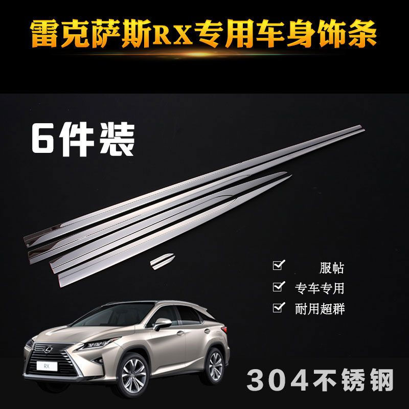 For <font><b>Lexus</b></font> <font><b>Rx200t</b></font> Rx450hl Rx300 2016-2020 Car <font><b>Accessories</b></font> High-quality Stainless Steel Car Door Decoration Bright Strip image