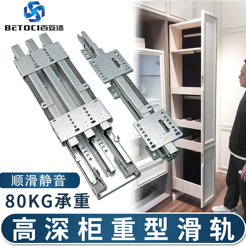 High Depth Cabinet Heavy Slide Rail Wardrobe Wine Cabinet Shoe Cabinet Slide Track Buffer Damping Mute Track