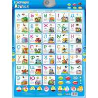 Russian Language Learning Machine Electronic Baby ABC Alphabet Sound Chart Infant Preschool Early Learning Educational Phonetic