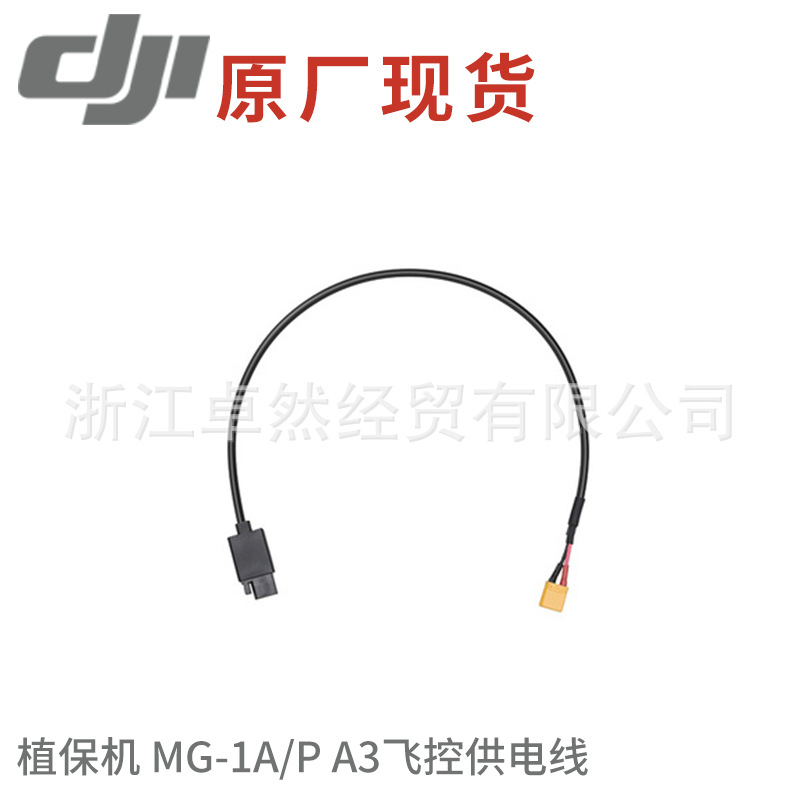 DJI Agricultural Plant Protection Machine Mg-1a/P A3 Flight Control Charger Lead Unmanned Aerial Vehicle Drone Accessories