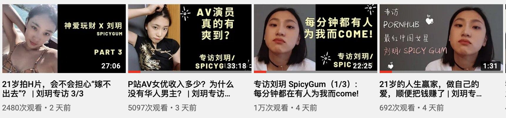 专访P站最红的中国女星刘玥