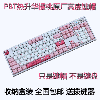1 set ANSI layout standard Hello Kitty PBT Opaque key hat thermal sublimation ikbc Cherry FILCO AKKO for Cross shaft cherry
