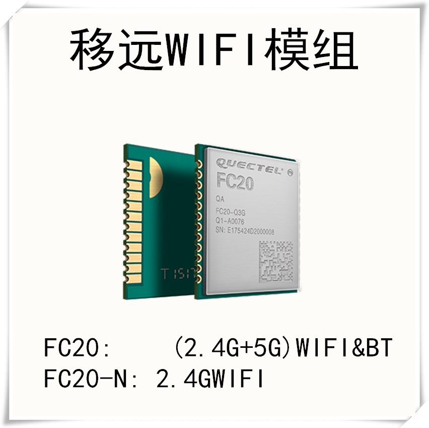 FC20 FC20-N WIFI Bluetooth Module 2.4G 5G With EC20