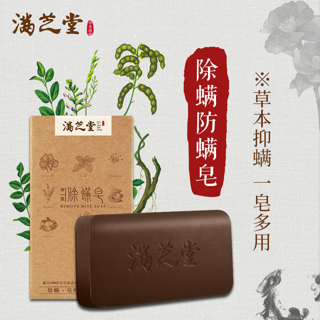MANZHITANG Natural Formula Removing Mites  Acne Treat ment Soap for acne 20g 3