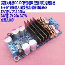 DC-DC Step-down Power Supply Module 24V to 12V20A 12V to 5V20A Car / LED Screen / Industrial Power Supply стоимость