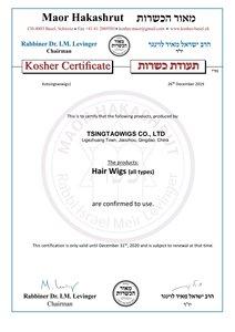 Image 2 - Certify kosher 18 인치 다크 브라운 하이라이트 유럽 버진 헤어 코셔 가발 유대인 가발 Best Sheitels 무료 배송