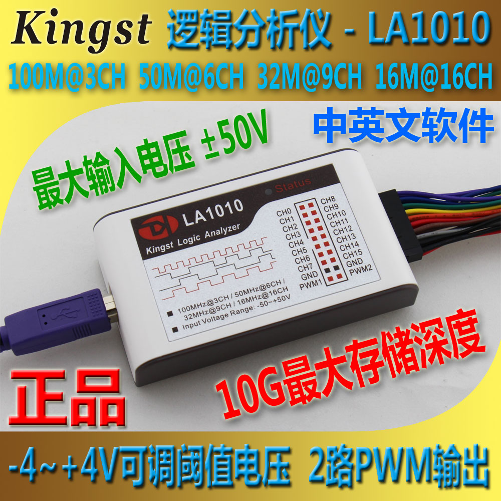 Kingst LA1010 Logic Analyzer 100M Sample Rate 16 Channel PWM Output Adjustable Threshold