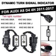 Для audi a8 d4 4h динамический сигнал поворота Дополнительный