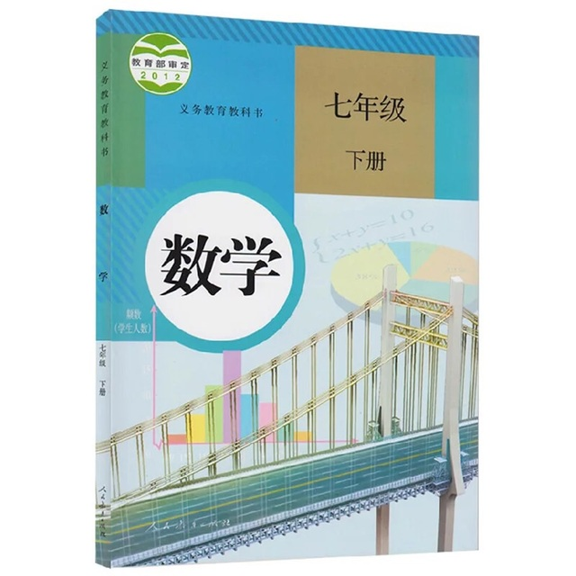 2019 Chinese junior high school mathematics local math textbook (full set of 6 books, people's education version) 4
