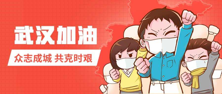 武汉加油 中国加油