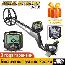 Metal Detector Underground Professional Depth 2.5m Search Finder Gold Detector Treasure Hunter Detecting Pinpointer Waterproof