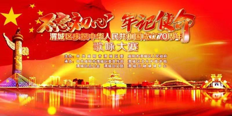 """""""不忘初心 牢记使命""""渭城区庆祝新中国成立70周年歌咏比赛等你来投票"""