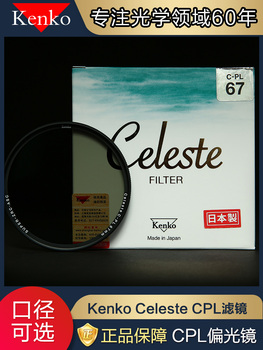 Kenko Celeste CPL Filter 49MM 52MM 55MM 58MM 67MM 72MM 77MM 82MM Factory Wholesale price for Canon Camera Accessories