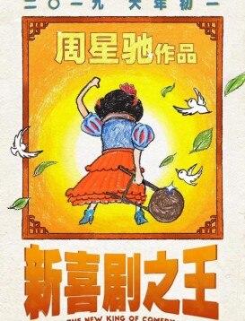 喜剧之王2/新喜剧之王[高清 ]