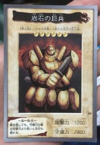 Yu Gi Oh Rock Giant BANDAI Bandai Toy Collecting Hobby Anime Card Game Collection
