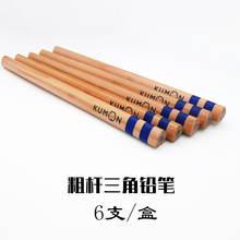 Карандаш kumon 4b для детей дошкольного возраста студентов треугольный