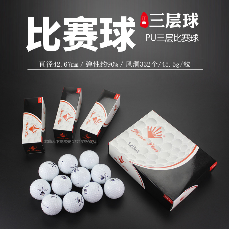 Genuine Original Brand New Golf Three-Sphere Game Ball Pu Shell Sphere Business Game Ball Colorful Box