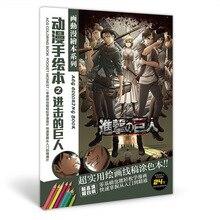 24 דפים/ספר אנימה התקפה על טיטאן צביעת ספר ציור ציור antistress ספרים חיקה עותק ספר צעצוע מתנה גודל a5